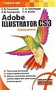 """С.В. Глушаков """"Adobe Illustrator CS3. Самоучитель"""" Серия """"Учебный курс"""""""