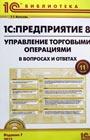 """Т.Г. Богачева """"1С:Предприятие 8. Управление торговыми операциями в вопросах и ответах"""" + CD-диск"""