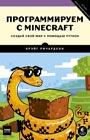 """Крэйг Ричардсон """"Программируем с Minecraft. Создай свой мир с помощью Python"""" Серия """"Детство"""""""