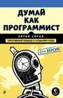 """Антон Спрол """"Думай как программист. Креативный подход к созданию кода. C++ версия"""" Серия """"Мировой компьютерный бестселлер"""""""