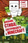 """Дневник Стива, застрявшего в Minecraft. Серия """"Майнкрафт. Дневник Стива"""""""