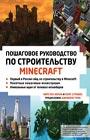 """К. Керни, Я. Стровоз """"Minecraft. Пошаговое руководство по строительству"""" Серия """"Подарочные издания. Компьютер"""""""