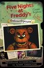 """Скотт Коутон """"Файлы Фредди. Официальный путеводитель по лучшей хоррор-игре"""" Серия """"Five Nights at Freddy's"""""""