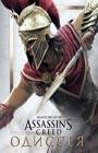 """К. Льюис """"Искусство игры Assassin's Creed Одиссея"""" Серия """"Артбук Assassin's Creed Одиссея"""""""