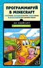 """Эл Свейгарт """"Программируй в Minecraft. Строй выше, выращивай быстрее, копай глубже и автоматизируй всю скучную работу!"""" Серия """"Программирование для детей"""""""