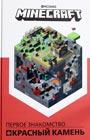 """Первое знакомство. Красный камень. Minecraft. Серия """"Руководство по Minecraft"""""""