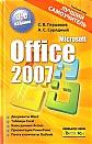 """С.В. Глушаков """"Microsoft Office 2007. Лучший самоучитель"""" Серия """"Учебный курс"""""""