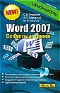"""С.В. Глушаков """"Word 2007. Секреты и трюки"""" Серия """"Учебный курс"""""""