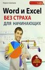 """Кирилл Шагаков """"Word и Excel без страха для начинающих. Самый наглядный самоучитель"""" Серия """"Компьютер на 100%. Самый наглядный самоучитель"""""""