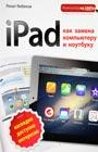 """Ренат Янбеков """"iPad как замена компьютеру и ноутбуку"""" Серия """"Компьютер на 100%"""""""