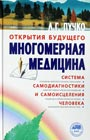 """Л.Г. Пучко """"Многомерная медицина. Система самодиагностики и самоисцеления человека"""""""