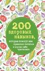 """Олеся Гиевская """"200 здоровых навыков, которые помогут вам правильно питаться и хорошо себя чувствовать"""" Серия """"Кулинария. Необходимые навыки"""""""