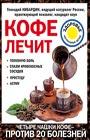 """Геннадий Кибардин """"Кофе лечит: головную боль, спазм кровеносных сосудов, простуду, астму"""" Серия """"Лечение доступными средствами"""""""