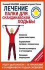 """Геннадий Кибардин """"Лечение: палки для скандинавской ходьбы. Упражнения для здоровья"""" Серия """"Лечение доступными средствами"""""""