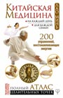 """Лао Минь """"Китайская медицина на каждый день для каждой семьи. Полный атлас целительных точек. 200 упражнений, восстанавливающих энергию"""" Серия """"Как стать здоровым. Современный самоучитель"""""""