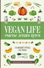 """Дарья Ом """"Vegan Life: счастье легким путем. Главный тренд XXI века"""" Серия """"Книга-тренд"""""""