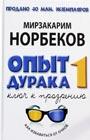 """Мирзакарим Норбеков """"Опыт дурака, или Ключ к прозрению: Как избавиться от очков"""" Серия """"Библиотека Норбекова"""""""