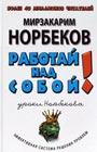 """Мирзакарим Норбеков """"Работай над собой!"""" Серия """"Библиотека Норбекова"""""""