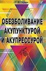"""Г.В. Герман """"Обезболивание акупунктурой и акупрессурой"""""""