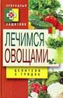 """Д.В. Нестерова """"Лечимся овощами. Целители с грядок"""" Серия """"Природный защитник"""""""