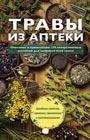 """Травы из аптеки. Описание и применение 170 лекарственных растений для здоровья всей семьи. Серия """"Я привлекаю здоровье"""""""