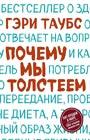 """Гэри Таубс """"Почему мы толстеем"""" Серия """"Модные диеты"""""""