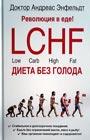 """Андреас Энфельдт """"Революция в еде! LCHF. Диета без голода"""""""