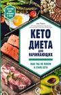 "Эми Рамос ""Кето-диета для начинающих. Ваш гид по жизни в стиле Кето"" Серия ""Жизнь в стиле кето"""