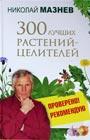 """Николай Мазнев """"300 лучших растений-целителей"""" Серия """"Проверено! Рекомендую"""""""