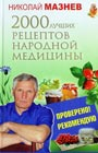 """Николай Мазнев """"2000 лучших рецептов народной медицины"""""""