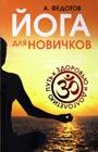 """А. Федотов """"Йога для новичков. Путь к здоровью и долголетию"""""""
