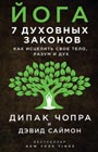 """Дипак Чопра, Дэвид Саймон """"Йога: 7 духовных законов. Как исцелить свое тело, разум и дух"""" Серия """"Духовные законы здоровья"""""""