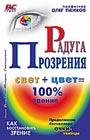 "Олег Панков ""Радуга прозрения"""