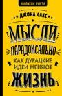 """Джона Сакс """"Мысли парадоксально: как дурацкие идеи меняют жизнь"""" Серия """"Нонфикшн Рунета"""""""