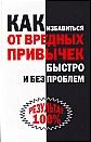"""И.А. Черясова """"Как избавиться от вредных привычек быстро и без проблем"""""""