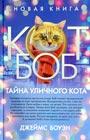 "Джеймс Боуэн ""Кот по имени Боб. Тайна уличного кота"""
