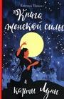 """Евгения Ванахт """"Книга женской силы и карты луны"""" Серия """"Анатомия счастья"""""""