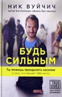 """Ник Вуйчич """"Будь сильным. Ты можешь преодолеть насилие (и все, что мешает тебе жить)"""" Серия """"Проект TRUE STORY. Книги, которые вдохновляют"""""""