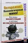 """Лариса Большакова """"Осторожно! Психологическая мина! Все виды манипуляций и методы их обезвреживания"""" Серия """"Психология для всех"""""""