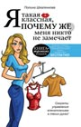 """Полина Шкаленкова """"Я такая классная. Почему же меня никто не замечает?"""" Серия """"Книга тренинг"""""""