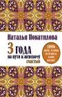 """Наталья Покатилова """"3 года на пути к женскому счастью: 1096 дней, чтобы изменить свою жизнь!"""" Серия """"Семилетник счастья. Дневник на 7 лет"""""""