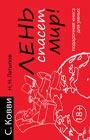 """С. Ковви, Н.Н. Латыпов """"Лень спасет мир. Подарочная книга для умных"""""""