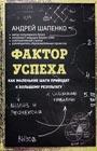 """Андрей Шапенко """"Фактор успеха. Как маленькие шаги приводят к большому результату"""" Серия """"Комиксы про жизнь"""""""