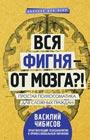 """Василий Чибисов """"Вся фигня - от мозга?! Простая психосоматика для сложных граждан"""" Серия """"Научпоп для всех"""""""