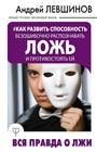 """Андрей Левшинов """"Как развить способность безошибочно распознавать ложь и противостоять ей. Вся правда о лжи"""" Серия """"Умный тренинг, меняющий жизнь"""""""