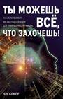 """Ян Бекер """"Ты можешь все, что захочешь! Как использовать магию подсознания для трансформации жизни"""" Серия """"Психология общения"""""""