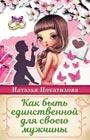 """Наталья Покатилова """"Как быть единственной для своего мужчины"""" Серия """"Психология женщины"""""""