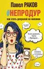 """Павел Раков """"#непродур. Как стать девушкой на миллион"""" Серия """"Карманный тренинг"""""""