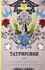 """К.М. Евлахова """"Татуировки. Раскраска-антистресс для творчества и вдохновения"""" Серия """"Арт-терапия. Раскраски-антистресс"""""""