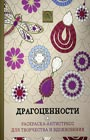 """Драгоценности. Раскраска-антистресс для творчества и вдохновения. Серия """"Арт-терапия. Раскраски-антистресс"""""""